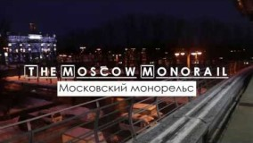 Things to do in Moscow - the Moscow monorail