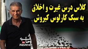 کلاس درس غیرت، روحیه برد و اخلاق کارلوس کیروش برای بازیکنان تیم ملی ایران