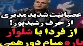 عصبانیت شدید مهران مدیری از حرف رشیدپور: از فردا با شلوار پاره میام دورهمی!