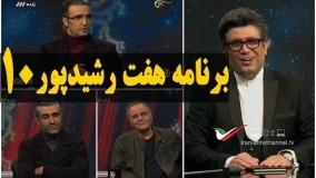 گفتگوی شنیدنی با پژمان جمشیدی و محمدرضا فروتن در برنامه هفت رضا رشیدپور