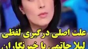 علت اصلي درگيري لفظي ليلا حاتمي با خبرنگاران