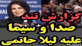 گزارش تند صدا و سیما علیه صحبتهای شجاعانه بانو لیلا حاتمی!