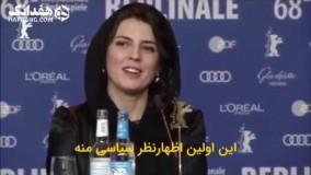 صحبتهای لیلا حاتمی درباره اعتراضات اخیر ایران در جشنواره فیلم برلین