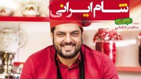 شام ایرانی - میزبان این قسمت سام درخشانی