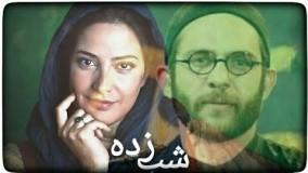 فیلم ایرانی با بازی طناز طباطبایی، بابک حمیدیان