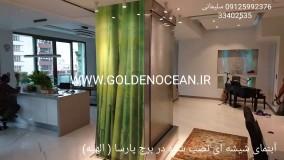 سازنده اصلی آبنمای شیشه ای در ایران آبنما شیشه ای دکوراسیون مدرن