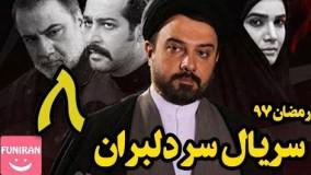 دانلود سریال سر دلبران قسمت 8