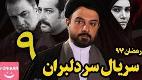 دانلود سریال سر دلبران قسمت 9