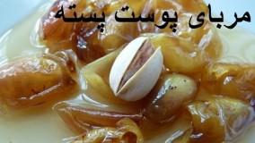 آشپزی ایرانی-- مربای پوست پسته
