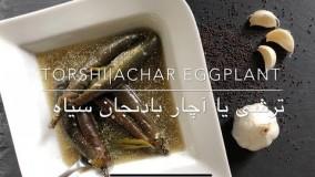 آشپزی ایرانی- ترشی بادمجان سیاه
