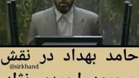 حامد بهداد در نقش احمدی نژاد در فیلم مارموز