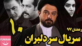 دانلود سریال سر دلبران قسمت 10