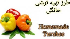 آشپزی ایرانی-طرز تهیه ترشی در خانگی