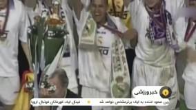 پخش زنده بازی رئال مادرید لیورپول