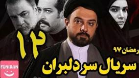 دانلود سریال سر دلبران قسمت 12