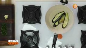 آموزش آشپزی- اردور بادمجان رول شده