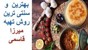 آموزش آشپزی-طرز تهیه میرزا قاسمی به روش سنتی گیلانی