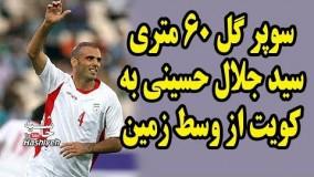 سوپرگل از وسط زمین سید جلال حسيني به تیم ملی کويت
