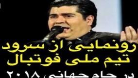 رونمایی از سرود تیم ملی فوتبال ایران در جام جهانی ۲۰۱۸