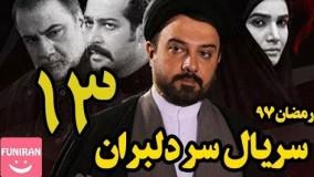 دانلود سریال سر دلبران قسمت 13