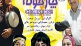 دانلود سریال چارخونه قسمت 41