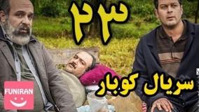 دانلود سریال کوبار قسمت 23