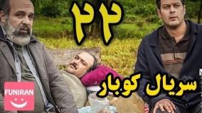 دانلود سریال کوبار قسمت 22