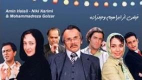 دانلود فیلم سینمایی - شام عروسی
