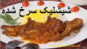 آشپزی ایرانی-تهیه شیشلیک سرخ شده