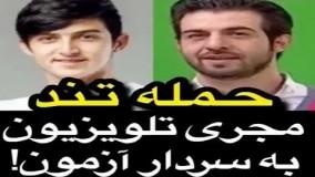 حمله تند مجری تلویزیون به سردار آزمون! + فیلم
