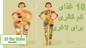 آشپزی ساده-10 غذای کم کالری برای لاغری