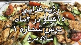 آشپزی ساده-تهیه غذای رژيمی پروتئني (درس ١)جوادجوادي