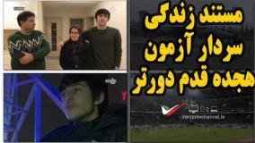 مستند دیدنی زندگی سردار آزمون در روسیه /هجده قدم دورتر