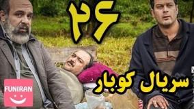 دانلود سریال کوبار قسمت 26