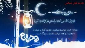 دانلود دعای سحر ماه رمضان-رمضان 3018