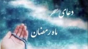 دانلود دعای سحر ماه رمضان-رمضان سال ١٣٩٧