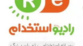 استخدام های 17 اردیبهشت استان تهران