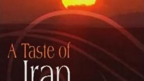 مزه ایران-انتونی بوردن در ایران