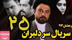 دانلود سریال سر دلبران قسمت 25