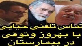 تماس تلفنی امین حیایی با بهروز وثوقی در حضور ناصر ملک مطیعی در بیمارستان!