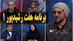 گفتگوی شنیدنی امین حیایی و حمید نعمت الله در برنامه هفت رضا رشیدپور