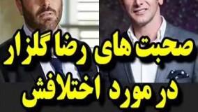 رضا گلزار و امین حیایی زدن به تیپ و تاپ هم