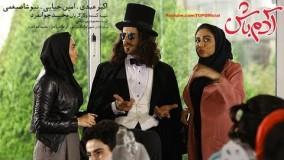 فیلم سینمایی آدم باش ( کامل )