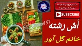 غذای رمضان-آموزش آش رشته خانم گل آور