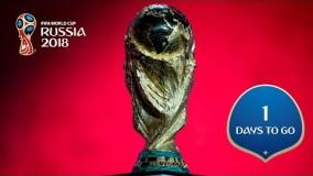 یک روز  مانده به جام جهانی - جام جهانی روسیه