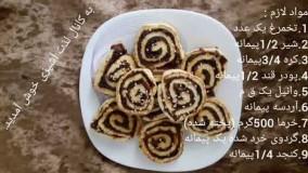 تهیه دسر مخصوص رمضان-رولت خرما -شیرینی بسیار مقوی