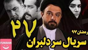 دانلود سریال سر دلبران قسمت 27