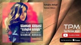 سیامک عباسی - عشق عمیق