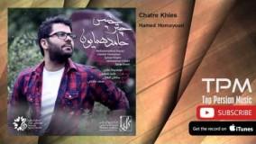 حامد همایون - چتر خیس-1
