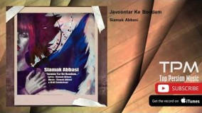 سیامک عباسی - جوون تر که بودم
